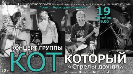 19 ОКТЯБРЯ 2019. ДОМАШНИЙ КОНЦЕРТ В КЦ.